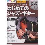 DVD&CDでよくわかる! はじめてのジャズ・ギター リットーミュージック