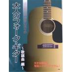 KMP はじめてのひさしぶりの 大人のフォークギター 歌謡曲編  大きな楽譜と写真入りダイアグラム!