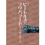 SHINKO MUSIC ピアノ・ソロ ビートルズのラヴバラード・ソングあつめました。