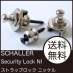 ショッピングストラップ SCHALLER Security Lock NI 14010101 ストラップロック ニッケル