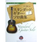 すぐ弾ける スタンダード・ギター・ソロ曲集 2 TAB譜&模範演奏CD付 ドレミ楽譜出版社