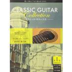聴いて覚えてTABで弾ける クラシックギター大全 第1集 増補改訂版 CD付 サーベル社