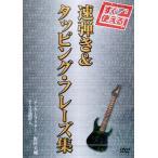 すぐ使える  速弾き タッピング  フレーズ集  DVD
