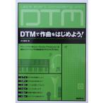 DTMで作曲をはじめよう! 小川裕司 著 自由現代社