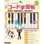 Yahoo!chuya-online.com Yahoo!店Rittor Music ピアノスタイル ピアニストのためのコード学習帳