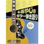 SHINKO MUSIC おやじのギター弾き語り