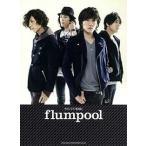 SHINKO MUSIC やさしいピアノ弾き語り flumpool