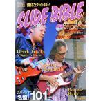 スライド バイブル 改訂版  CD付   シンコー ミュージックMOOK