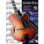ATN ホールトーン・スケールで弾く ジャズ・ギター リックス [模範演奏CD・タブ譜付]