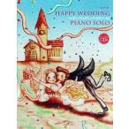 KMP CD BOOK ハッピーウェディング ピアノソロ