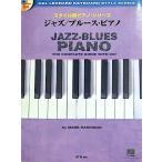ATN スタイル別ピアノ・シリーズ ジャズ/ブルースピアノ[模範演奏CD付]