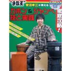 徹底攻略!「手数王」 菅沼孝三が教える カホン&ジャンベ 技と実践 DVD付 ヤマハミュージックメディア