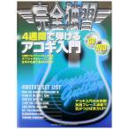 楽譜 完全独習 4週間で弾ける アコギ入門 CD DVD付 カンゼンドクシュウ 4シュウカンデヒケル アコースティックギターニュウモン CD DVDツキ