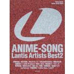 ピアノソロ&ギター/ボーカル アニソン ランティス・アーティスト ベスト2 全音楽譜出版社
