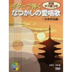 ギターで弾く なつかしの愛唱歌/日本作品編 CD付 全曲タブ譜つき 中央アート出版