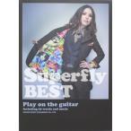 ギター弾き語り Superfly スーパーフライ Superfly BEST ドレミ楽譜出版社