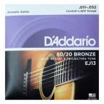 D'Addario EJ13 Bronze Custom Light アコースティックギター弦