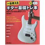 一生使えるギター基礎トレ本 CD2枚付き ギタリストのためのハノン 渡辺具義 著 リットーミュージック