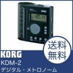 KORG KDM-2 メトロノーム