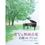 ピアノソロ TV&映画音楽名曲コレクション  忘れられない名曲との再会  ドレミ楽譜出版社