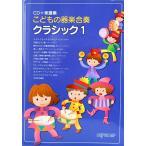 CD+楽譜集 こどもの器楽合奏 クラシック 1 デプロMP