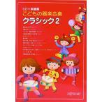 CD+楽譜集 こどもの器楽合奏 クラシック 2 デプロMP
