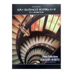 ピアノソロ ピアノコレクションズ キングダムハーツ FIELD&BATTLE ヤマハミュージックメディア