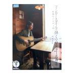 CD付 フィンガースタイルで弾くソロ・ギター名曲集 永遠のメロディ20 岡崎倫典 著 リットーミュージック
