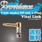 Providence NP-20L L Plug V206ケーブル用L型プラグ