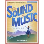 THE SOUND OF MUSIC ボーカルスコア