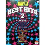 STAGEA・EL J-POP 9〜8級 Vol.7 ベスト・ヒッツ2〜マイガール〜 ヤマハミュージックメディア