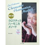 崎元 讓 クロマチック・ハーモニカ・メソード 模範演奏CD付 サーベル社