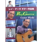 レイ・ゲーラ ギター作品集〜大萩康司デビュー10周年記念出版〜 現代ギター