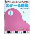 ピアノ・レッスンをバックアップする わかーる曲集 1 全音楽譜出版社