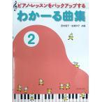 ピアノ・レッスンをバックアップする わかーる曲集 2 全音楽譜出版社
