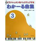 ピアノ・レッスンをバックアップする わかーる曲集 3 田村智子・岩瀬洋子 共編 全音楽譜出版社
