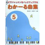ピアノ・レッスンをバックアップする わかーる曲集 5 全音楽譜出版社