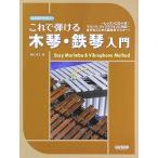 なるほどやさしい これで弾ける 木琴・鉄琴入門 レッスンCD付 マリンバ ヴィブラフォンに対応 ドレミ楽譜出版社
