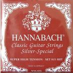 HANNABACH シルバースペシャル E815SHT Red Set