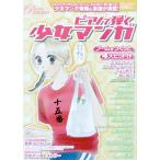 Go!Go! GUITAR 2010年12月号別冊 ピアノで弾く 少女マンガ ヤマハミュージックメディア