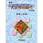 心にのこる日本の音 大正琴の調べ 第二集 改訂版 ライリスト社