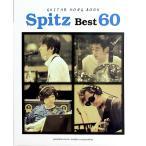 ギター弾き語り スピッツ ベスト60 ヤマハミュージックメディア