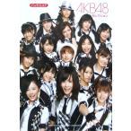 バンドスコア AKB48セレクション ヤマハミュージックメディア