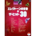 STAGEA・EL エレクトーンで弾く 7〜5級 Vol.19 エレクトーンの定番&ザ・ヒット 30 ヤマハミュージックメディア