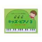 ショッピングピアノ たのしいレッスンのために キッズ・ピアノ 3 遠藤蓉子 著 サーベル社