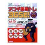 アコギ基礎トレ365日    CD付き   アコースティック ギター マガジン