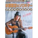 末原康志のソロギター プライベートレッスン DVD付 シンコーミュージック