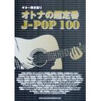 ギター弾き語り オトナの超定番 J-POP 100 TAB譜付 シンコーミュージック