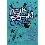 バンドスコア バンドやろーよ! 男子2011 TAB譜付 シンコーミュージック
