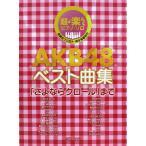 超・楽らくピアノソロ AKB48 ベスト曲集 さよならクロール まで デプロMP